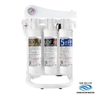 【怡康】高流量直出鮮飲RO淨水器