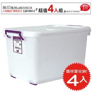【媽咪愛收納!】純白中型整理箱附蓋-4入組(換季衣物置物箱/收納箱)