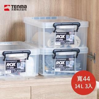 【日本天馬】ROX系列44寬可疊式掀蓋整理箱-14L 3入