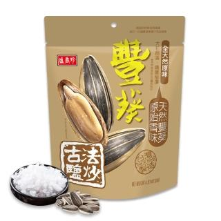 【盛香珍】豐葵香瓜子系列(全天然原味138g)