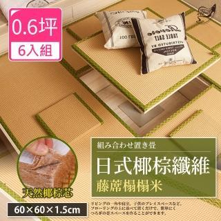 【Effect】日式椰棕纖維藤蓆榻榻米(60*60*1.5CM/4入組)