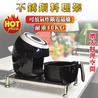 氣炸鍋專用瓦斯爐架(科帥 品夏 不銹鋼架)