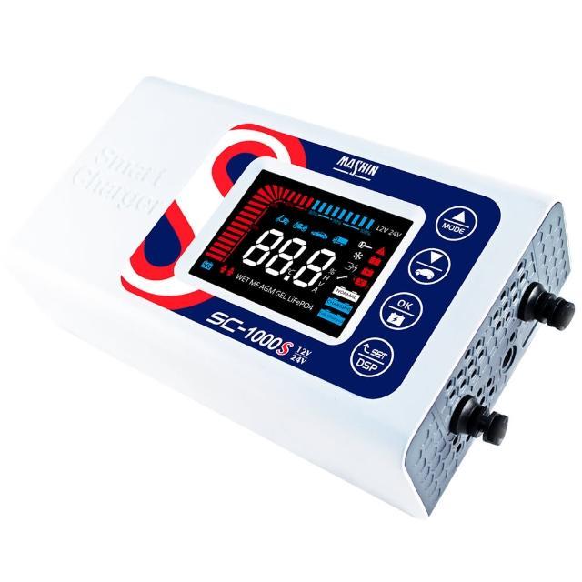 【麻新電子】SC-1000S 12V/24V 10A 微電腦控制全自動充電器(SC-1000S)