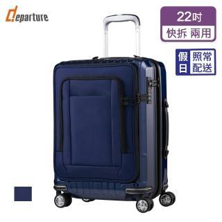 【departure 旅行趣】快拆式兩用登機箱 22吋 登機箱/行李箱(3色可選-HD511)