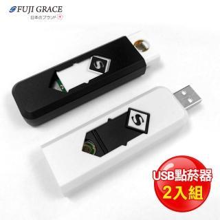 【阿莎&布魯】USB充電式防風環保可攜點菸器(2入組)