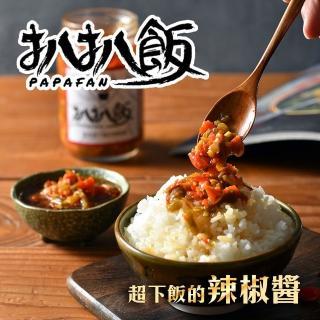 【扒扒飯】台灣獨家研發超下飯雙椒醬(260g/罐)