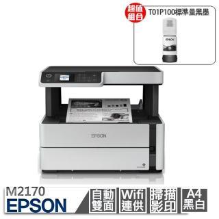 【獨家】贈T01P100黑色標準容量墨水罐2000頁【EPSON】M2170 黑白高速雙網三合一連續供墨印表機