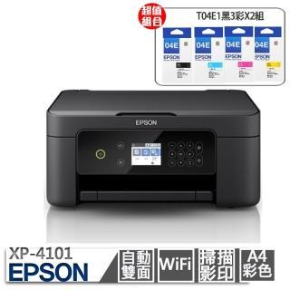 【獨家】贈1組T04E原廠1黑3彩墨水【EPSON】XP-4101 三合一Wi-Fi自動雙面列印複合機