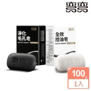 【美琪】彎彎 全新功能皂 100x1入 任選(全效控油/淨化毛孔)