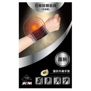 【日華】遠紅外線-萊卡護腕2入(日華肢體裝具)