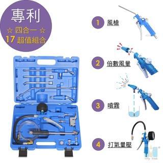 【Whywait】塑膠四合一打氣量壓工具盒(把手三段控制表調進洩氣量 換噴管即風槍 可調風耐壓不漏氣 滑動噴嘴)
