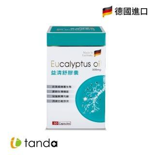 【Tanda藤達】益清舒膠囊(德國原裝膠囊、尤加利油、Eucalyptus oil 300mg 調節生理機能)