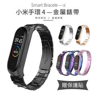 【ANTIAN】小米手環4 金屬替換腕帶 高端商務 格朗鋼錶帶 贈保護貼(不鏽鋼手錶帶)