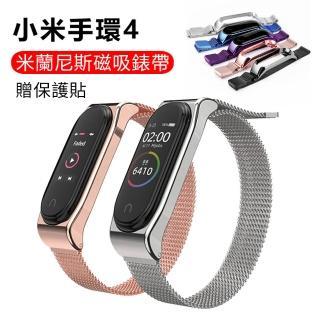 【ANTIAN】小米手環4 米蘭尼斯 贈保護貼 金屬替換手環腕帶(磁吸版 高端商務錶帶)