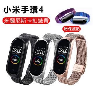 【ANTIAN】小米手環4 米蘭尼斯 替換腕帶 金屬錶帶 卡扣款 贈保護貼(高端商務金屬手腕帶)