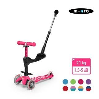 【Micro 滑板車】Mini 3in1 Micro Deluxe Plus(滑步車/滑板車)