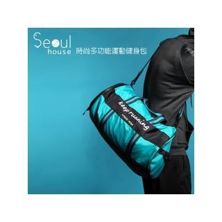 【Seoul house】時尚多功能運動健身包(運動包 乾濕分離 健身包 旅行包 時尚)