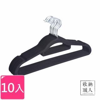 【收納職人】無痕防滑42cm植絨衣架10入/組(黑色)