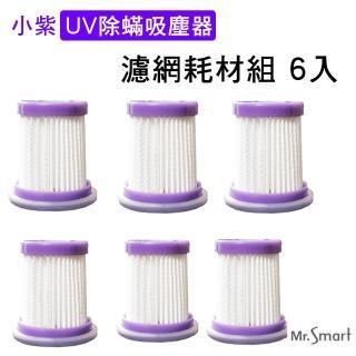 【Mr.Smart】小紫除蹣吸塵器專用濾網(6入組)