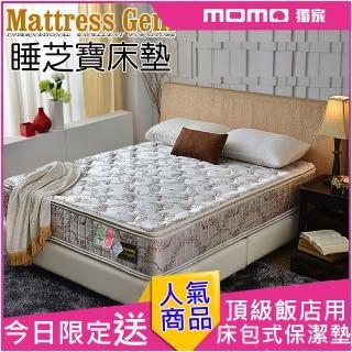 【睡芝寶】正四線-冰晶COOL涼感+抗菌護腰+護邊蜂巢獨立筒床墊(雙人5尺-護腰床-正反可睡)