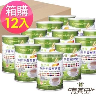 【有其田】有機原味20穀植物奶-微糖(900g/罐x12)