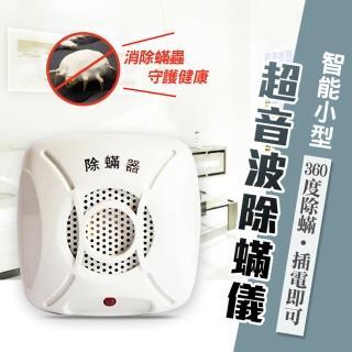 360°家用小型超聲波除蹣器
