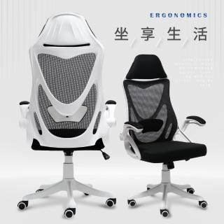 【IDEA】旗艦-帝克斯生活精密人體工學電腦椅/辦公椅(90度旋轉扶手)