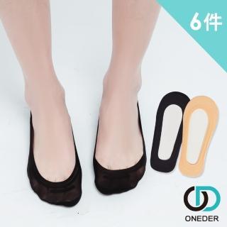 【ONEDER旺達】韓式無痕冰絲隱形襪 6入超值組(韓國熱銷 正妹必備 涼爽 無痕超隱形)