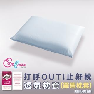 【Embrace 英柏絲】加購 止鼾枕系列專用枕套 3D透氣彈性網布(不含枕芯-藍)