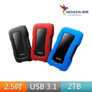 【ADATA 威剛】HD330 2TB 2.5吋防震行動硬碟
