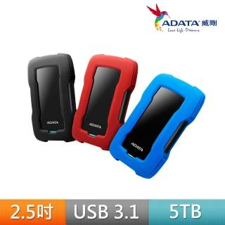 【ADATA 威剛】HD330 5TB 2.5吋防震行動硬碟