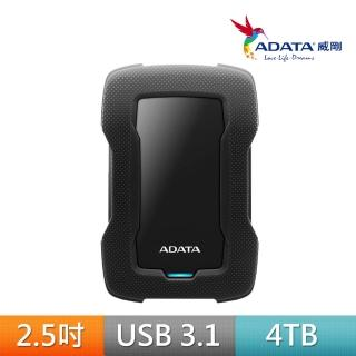 【ADATA 威剛】HD330 4TB 2.5吋防震行動硬碟