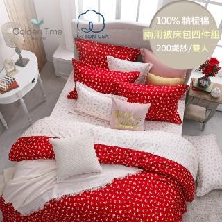 【GOLDEN-TIME】馬拉斯奇諾的愛戀-200織紗精梳棉-兩用被床包組(雙人)