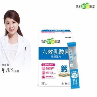 【我的健康日記】六效乳酸菌高鈣升級配方30入