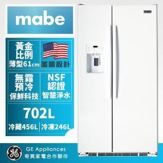 【Mabe 美寶】獨家送DC扇★702L 對開門冰箱(純白色 MSMF2LGFFWW)