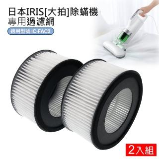 【IRIS】IC-FAC2除蹣機吸塵器 HEPA過濾網-2入(大拍CF-FS2 IC-FAC2 2.0-2代 3.0-3代適用)