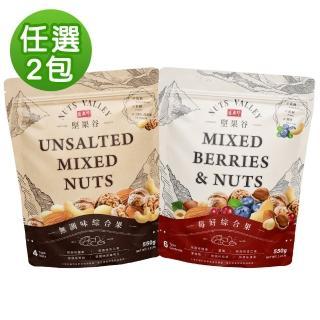 【盛香珍】堅果谷量販包系列550gX2入(3口味任選)