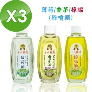 【十八羅漢】草本萃取油系列-3瓶(薄荷油/香茅油/樟腦油)