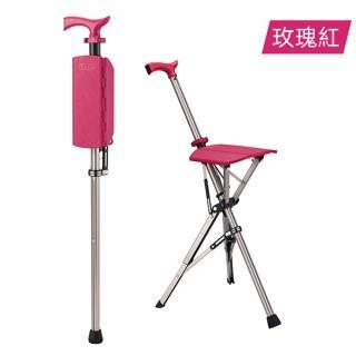 【Ta-Da】泰達椅 自動手杖椅 玫瑰紅(彈指之間 一秒變座椅)