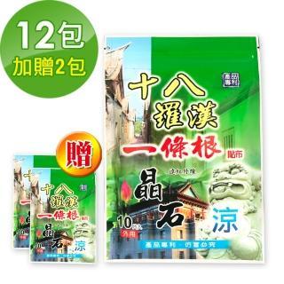 【十八羅漢】一條根晶石保健貼布-12包組(加贈2包.涼熱可選)