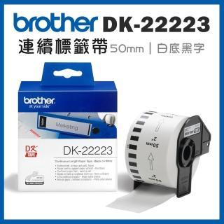 【brother】DK-22223★連續標籤帶 50mm 白底黑字(速達)