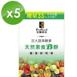 【宏醫生技】百大蔬果酵素天然素食B群加量版(5盒超值組)