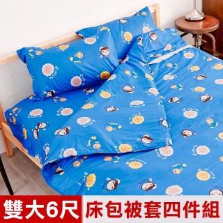 【奶油獅】同樂會系列-台灣製造-100%精梳純棉床包兩用被套四件組(宇宙藍-雙人加大6尺)