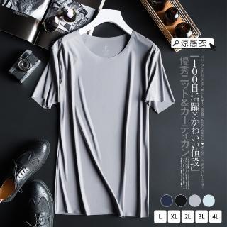 【KISSDIAMOND】體感-5度日本科技羊奶絲速乾透氣T恤(運動/跑步/健身/高彈力/休閒/男款4色L-4XL)