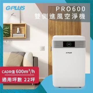【G-PLUS 拓勤】Pro 600雙側進風空清機