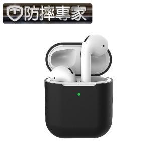 【防摔專家】蘋果Airpods2 無線藍牙耳機防刮保護套 支援無線充電