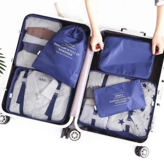 【E.City】日系質感加厚帶卡扣防潑水旅行收納六件組