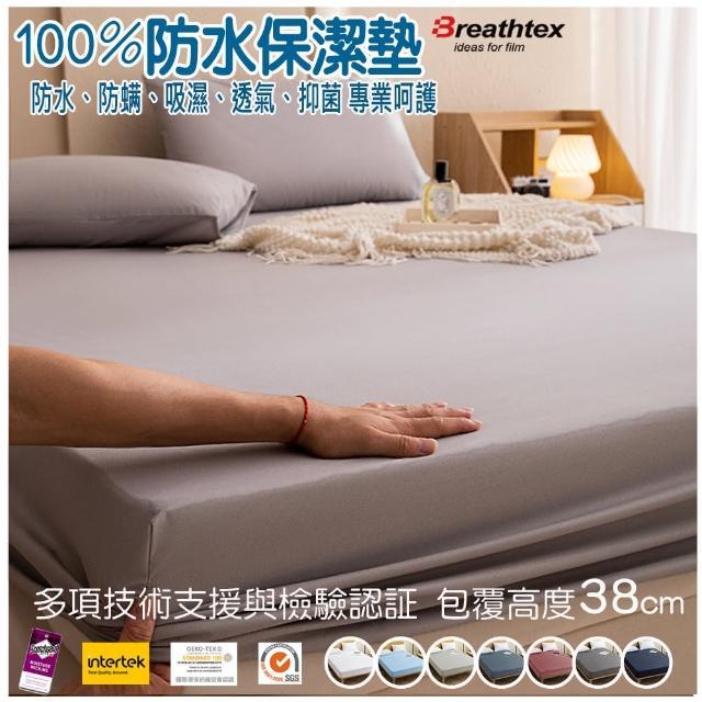 【ALAI寢飾工場】台灣製防水防蹣透氣保潔墊