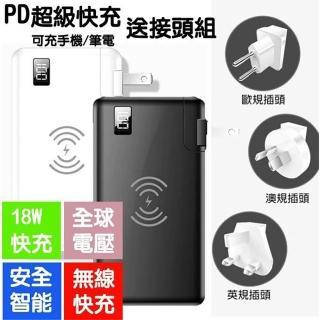 【Lcose】PD無線充電器+行動電源10000mah(附四接頭/可充筆電)