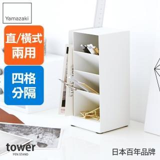 【日本YAMAZAKI】tower多功能四格筆筒(白)